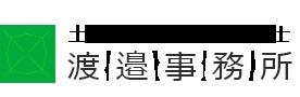 渡邉事務所