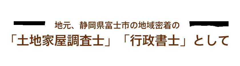 地元、静岡県富士市の地域密着の「土地家屋調査士」「行政書士」として